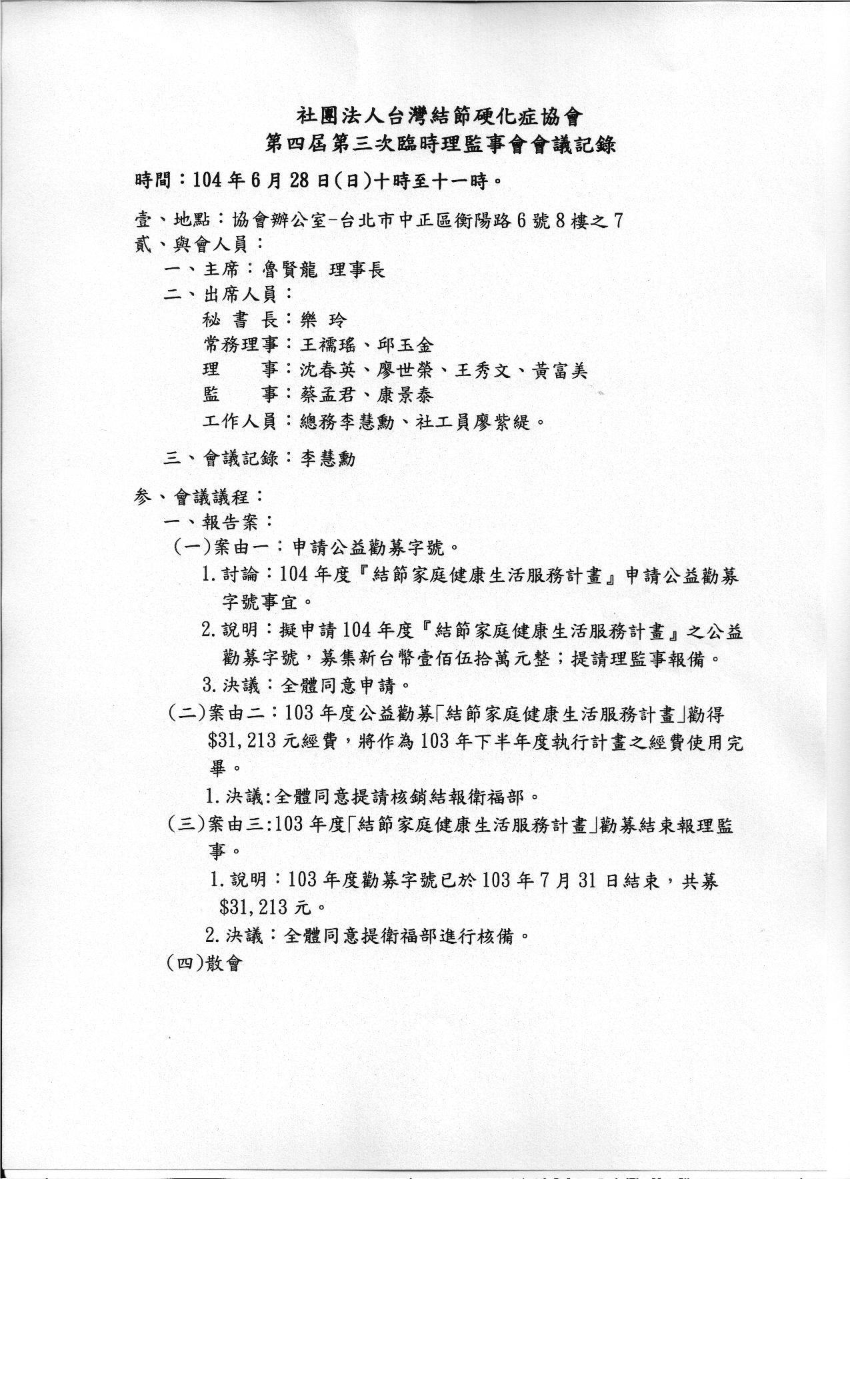 第四屆第三次臨時理監事會議記錄