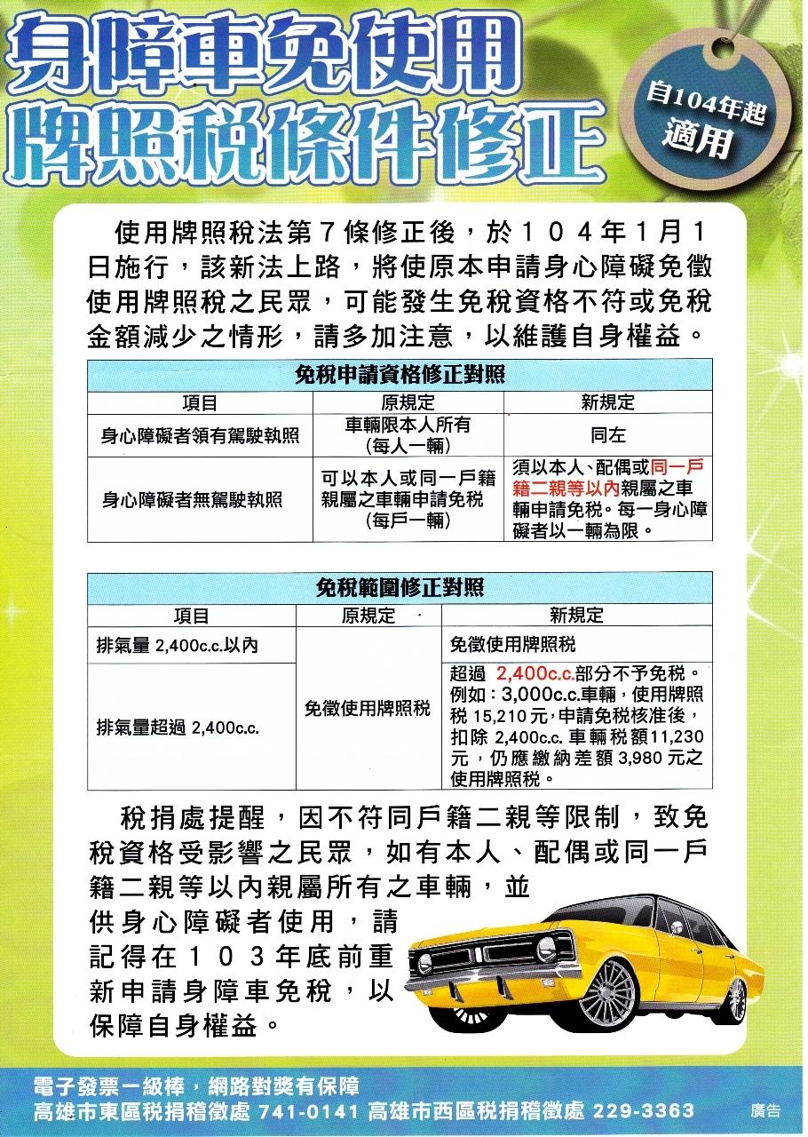 身障車免使用牌照稅條件修正